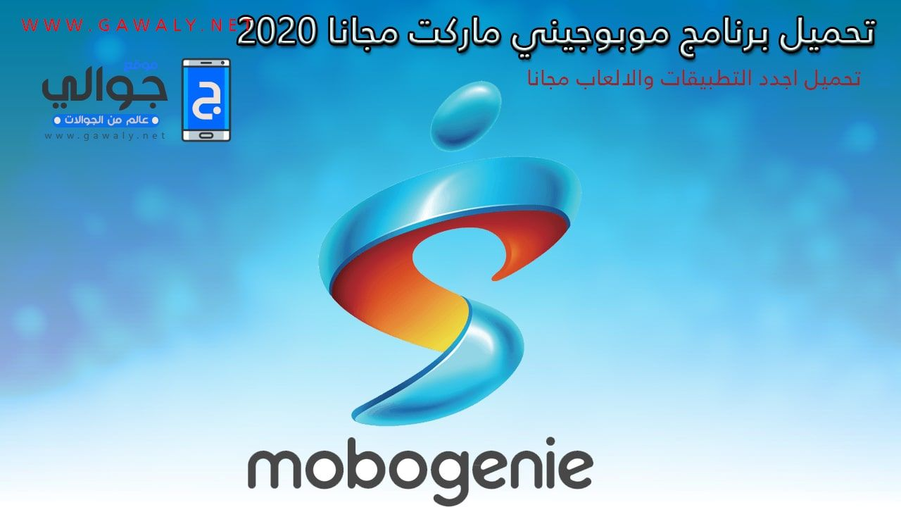 تحميل موبوجيني ماركت اخر تحديث مجانا Mobogenie Apk 2020 Vodafone Logo Company Logo Tech Company Logos