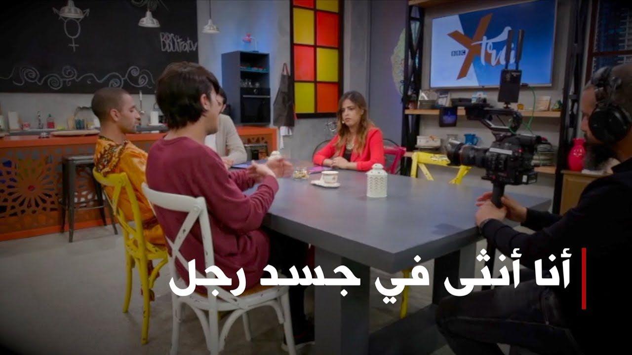 أنا أنثى في جسد رجل المتحولون جنسيا في الدول العربية بي بي سي إكسترا Home Decor Home Decor