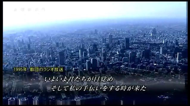 NHKスペシャル 地下鉄サリン事件 3月20日
