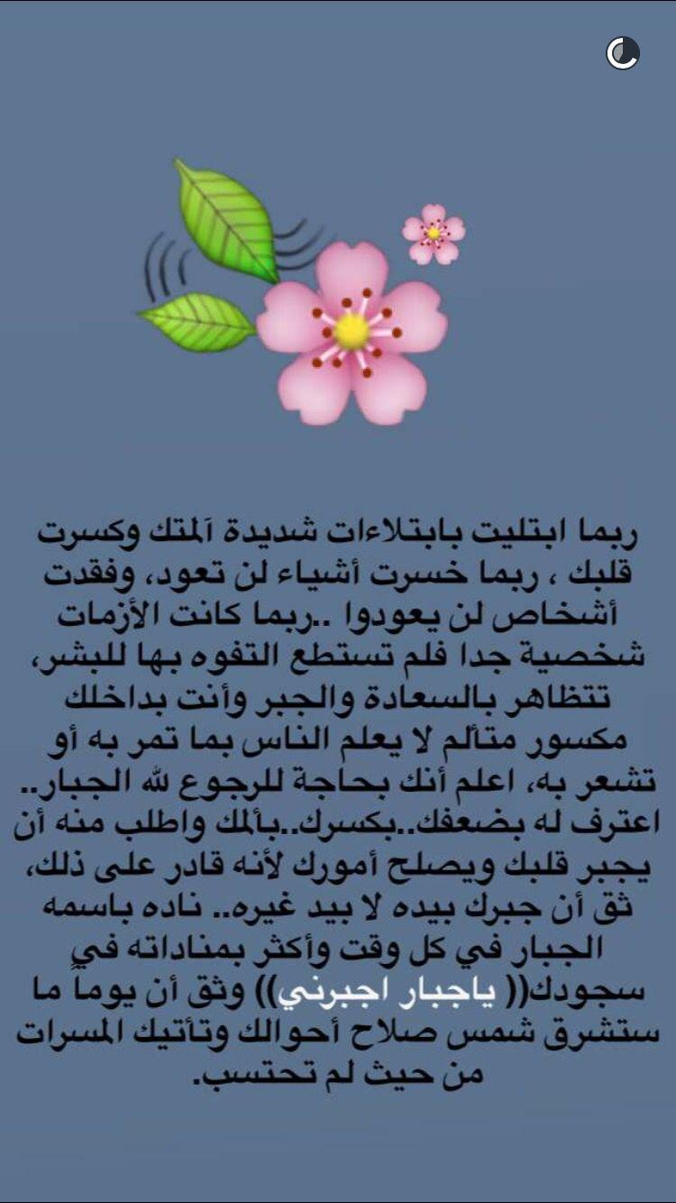Desertrose اللهم ياجبار اجبرني Islamic Quotes Quotes Arabic Quotes