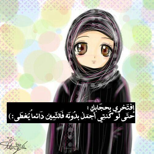 Pin By Mona Alshamsi On عربي Hijab Drawing Anime Muslim Anime