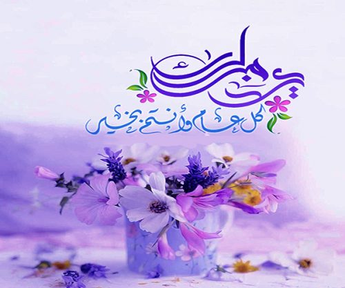 بطاقات عيد الفطر المصورة 2020 كروت تهنئة وبطاقات معايدة بعيد الفطر المبارك Eid Al Fitr Eid Al Fitr Cards Messages