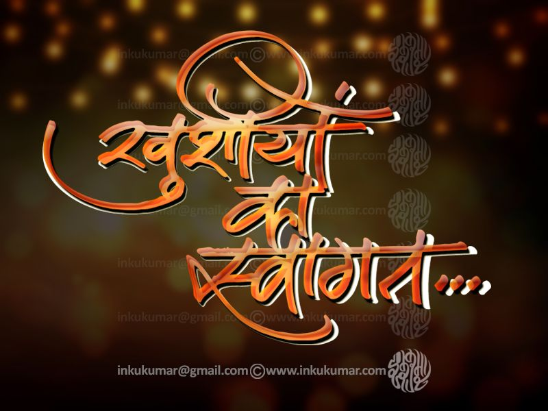 Hindi calligraphy and devnagri calligraphy by inkukumar viantart