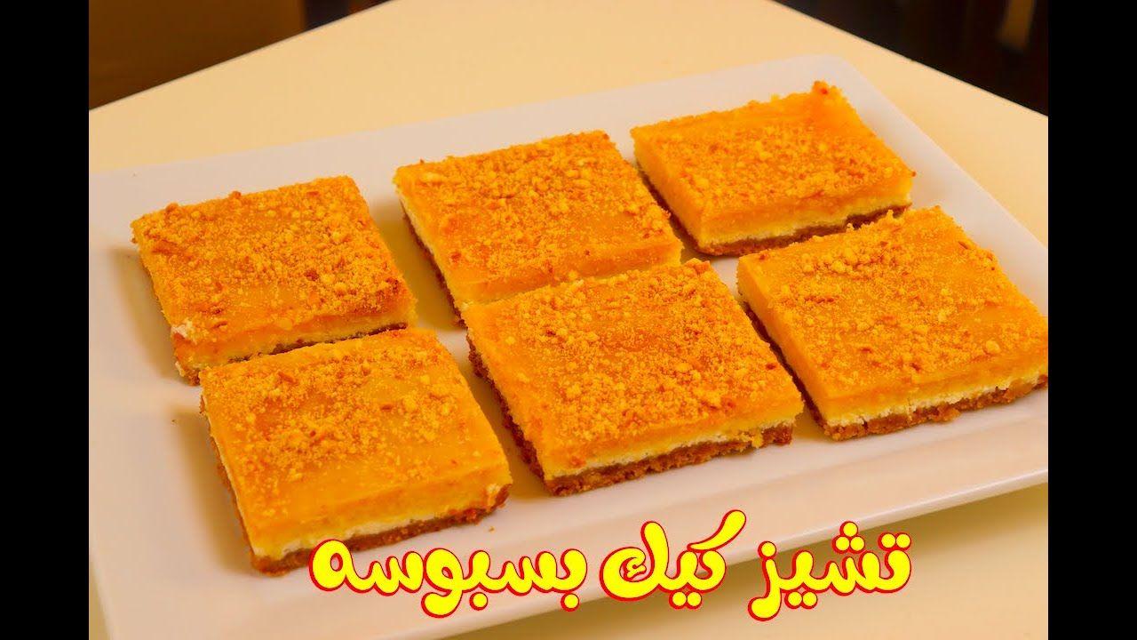تشيز البسبوسة Food Desserts Cooking Recipes