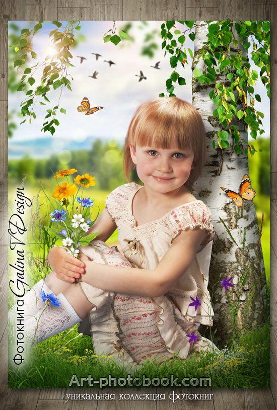 Коллаж У березы | Детский сад фото, Фотокниги, Школьные фото