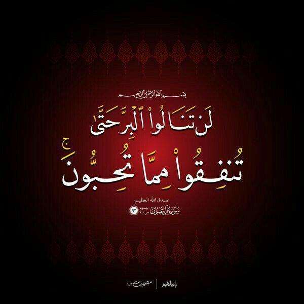 زهره آيات قرآنية Quran Verses Quran Quotes Islam Facts