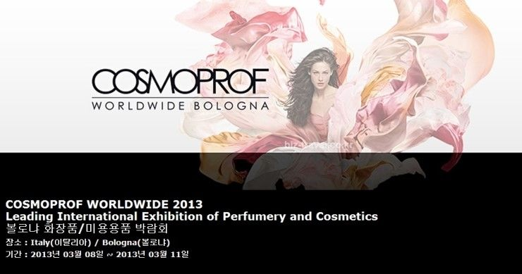 COSMOPROF WORLDWIDE 2013 Leading International Exhibition of Perfumery and Cosmetics 볼로냐 화장품/미용용품 박람회