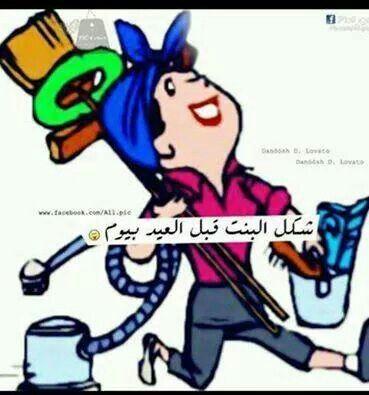 Noorkhuldyللمتابعه Eid Pics Funy Memes Funny Arabic Quotes
