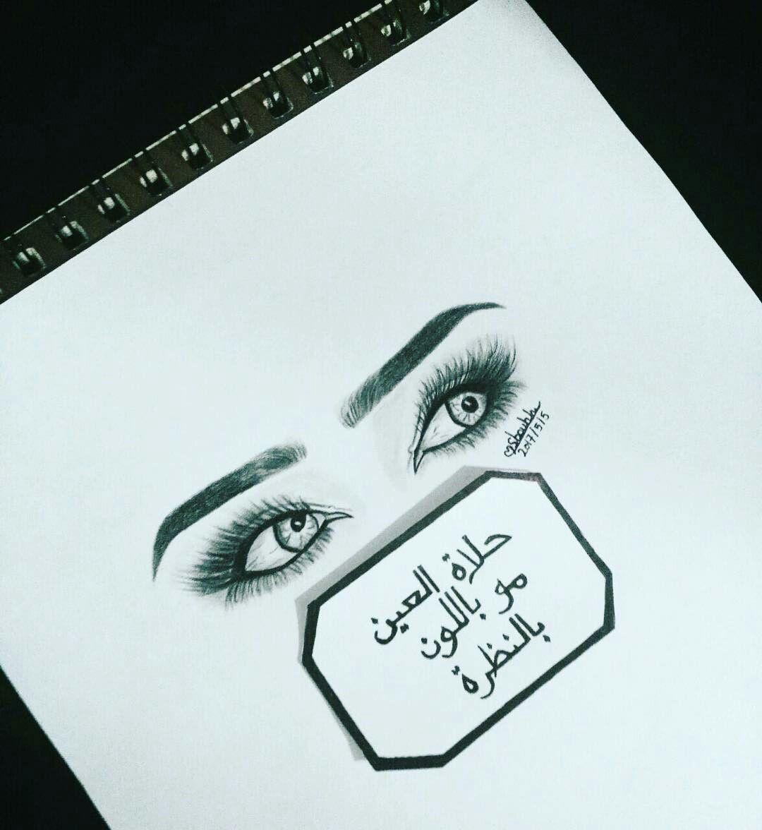 حلاه العين بالنظره Quotes Messages Male Sketch