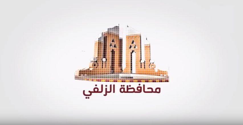 فيلم الزلفي المعروض أمام أمير منطقة الرياض شبكة سما الزلفي