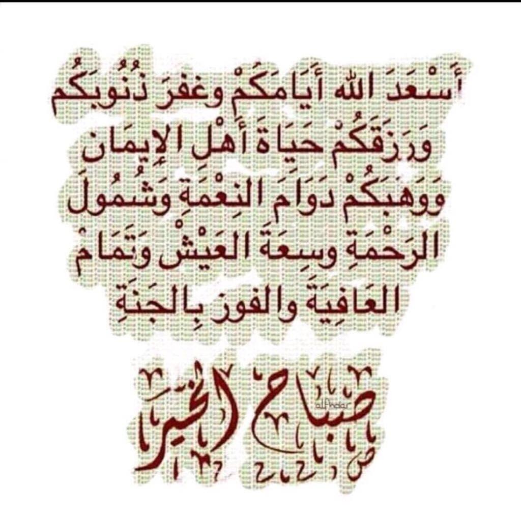 اللهم بك اصبحنا وبك امسينا وبك نحيا وبك نموت واليك المصير Islamic Quotes Calligraphy Quotes