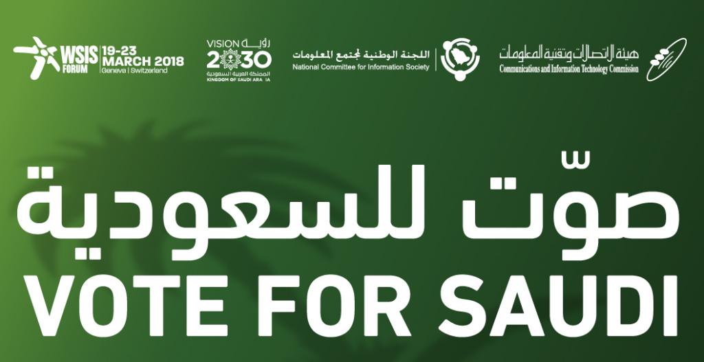 تعرف على حملة صو ت من هيئة الاتصالات السعودية وكيفية التصويت عبر الإنترنت