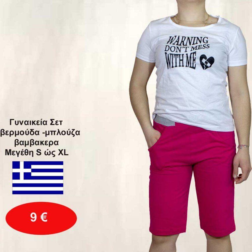 3d20ecb148dd Γυναικεία βαμβακερά ΣΕΤ βερμούδα-μπλούζα Ελληνικής ραφής Μεγέθη S ...