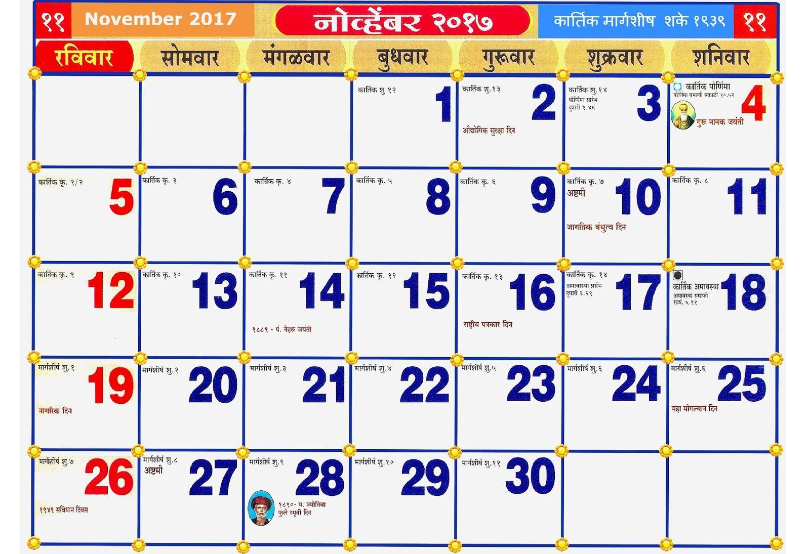 november 2018 calendar in marathi