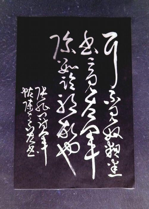 書法草書 張旭〈芝〉 冠軍帖 研習【二】