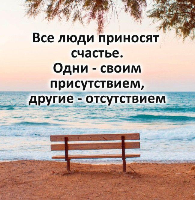 картинка все люди приносят счастье одни тебя сегодня душевно