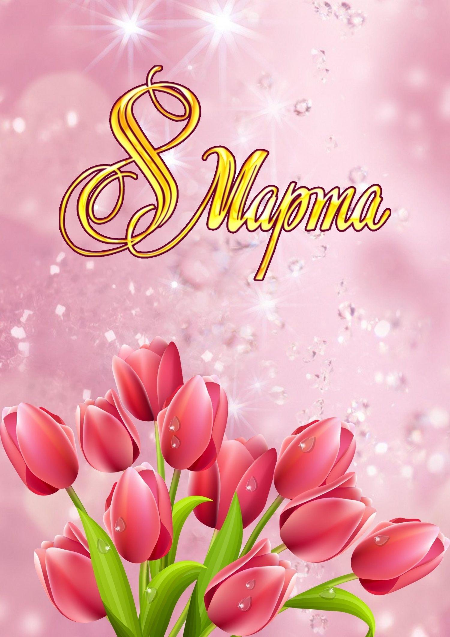 Шпиле, открытки хорошего качества 8 марта