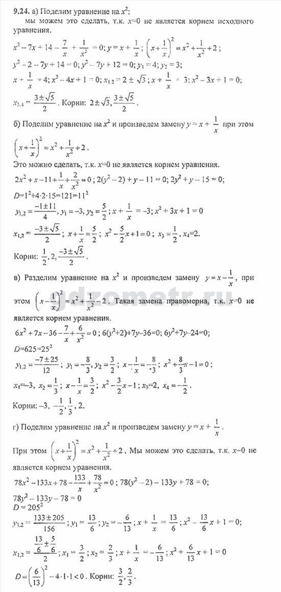 Гдз по математике 6 класс виленкин 29издание