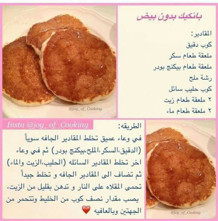 بانكيك بدون بيض Joy Of Cooking Cooking Sweet Cakes