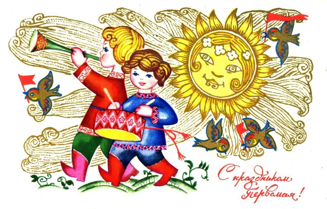 Старые детские открытки с 1 мая, картинки анимация