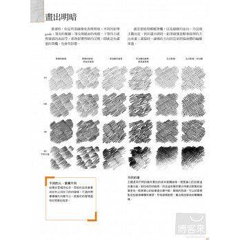 博客來-新手學畫畫的第一本書:33個輕鬆學會畫畫的小練習