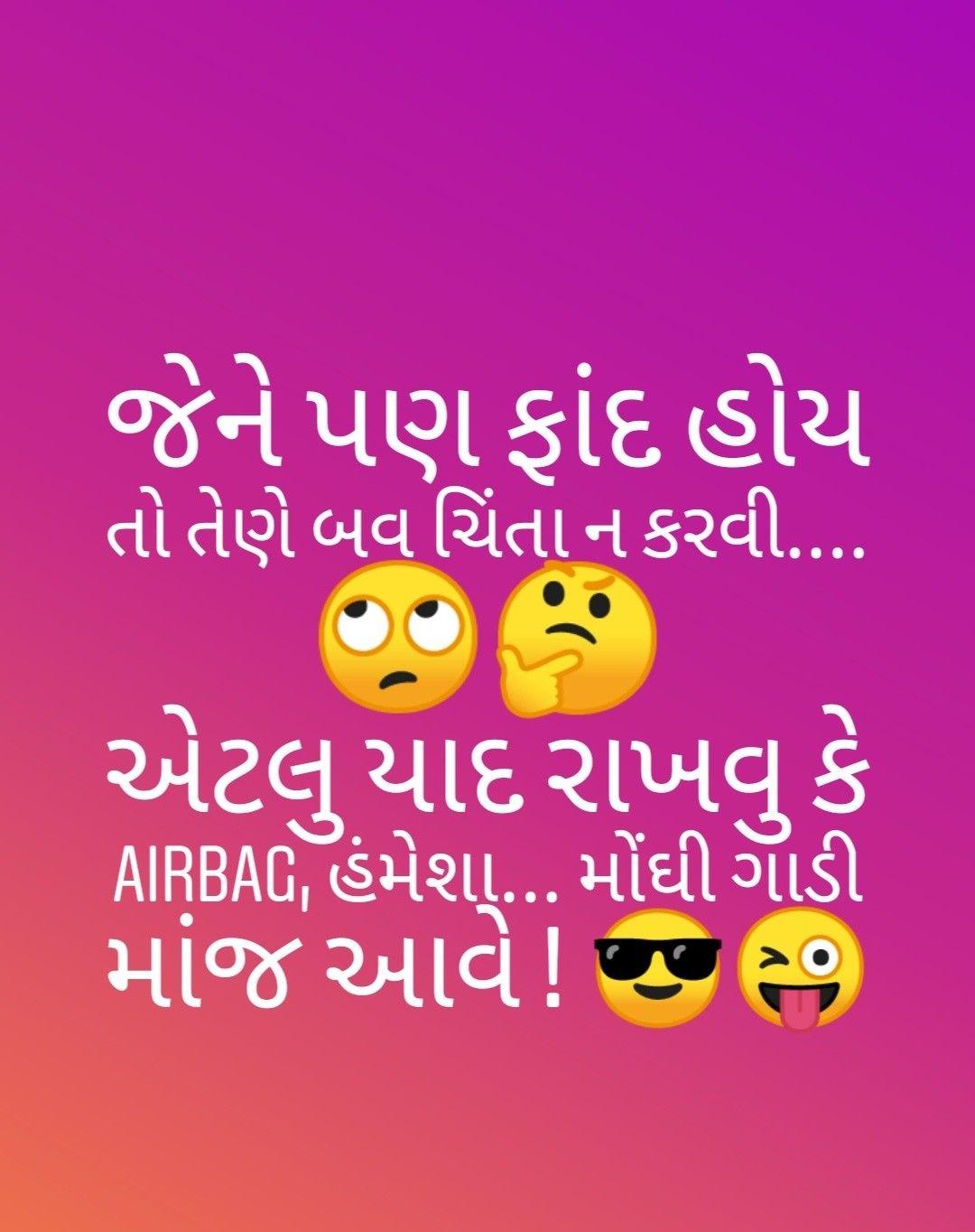 Gujarati Funny Quotes Sk Funny Quotes Gujarati Quotes Status Quotes