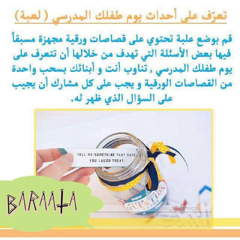 Pin By Amjaade Al Halwan On إقتباسات ومقالات ومواضيع بالعربي Make It Yourself Laugh Movie Posters