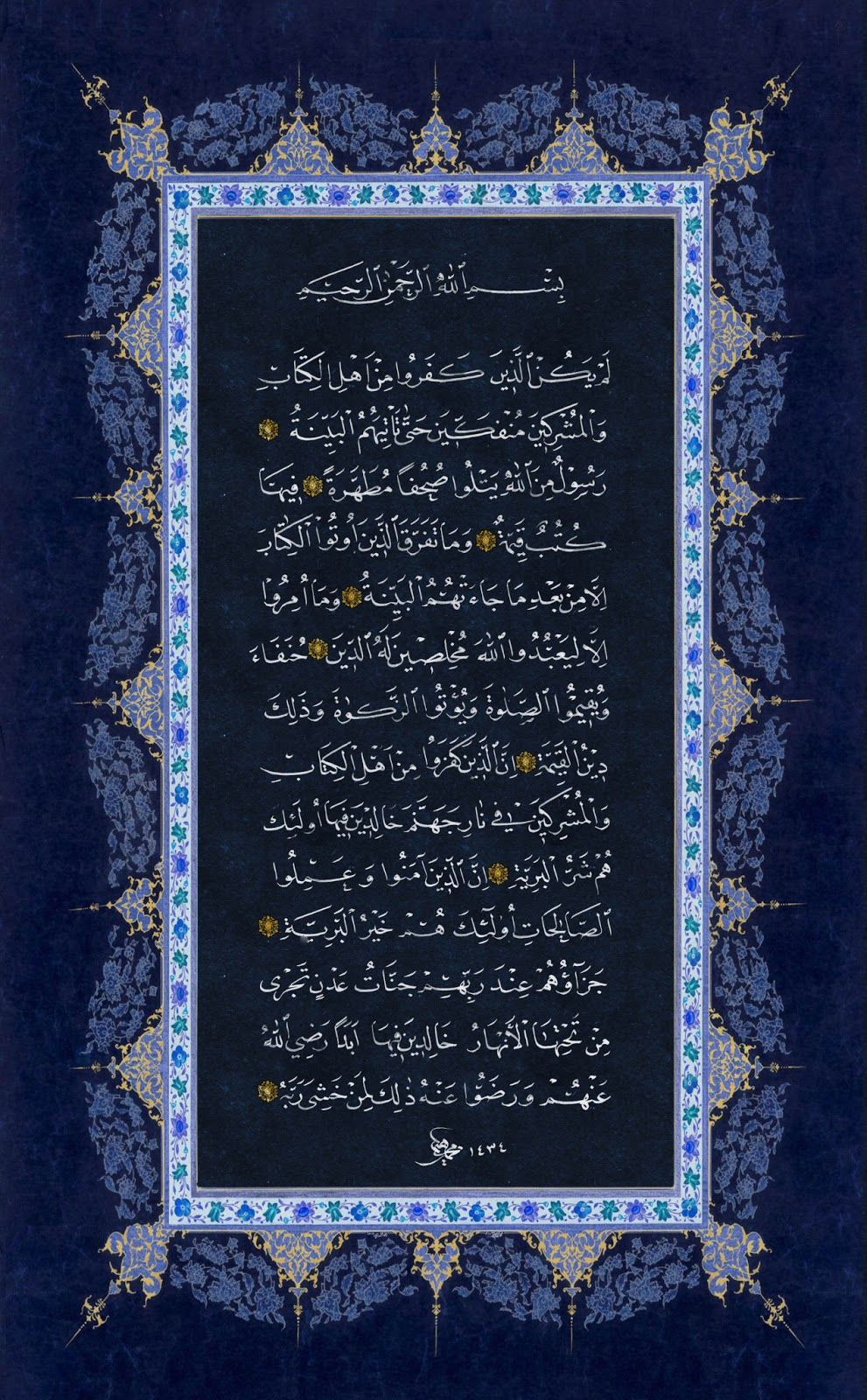 سورة البينة Islamic Art Calligraphy Islamic Calligraphy Islamic Calligraphy Painting