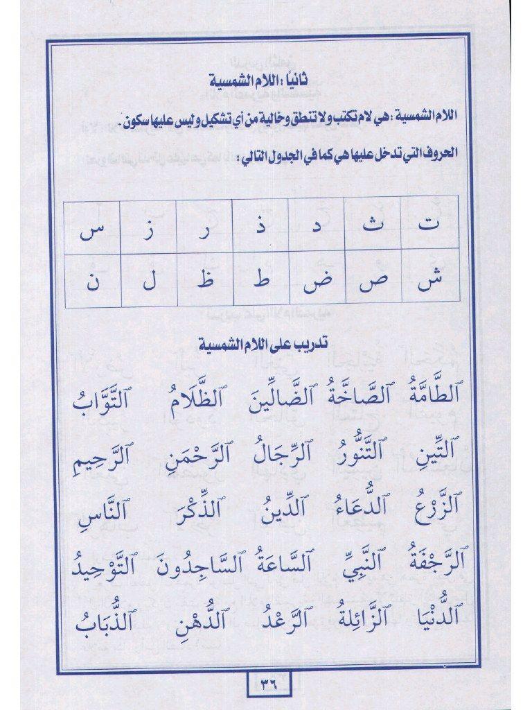 Apercu Du Fichier Pdf Fichier Sans Nom Pdf Learn Arabic Online Arabic Alphabet For Kids Learning Arabic