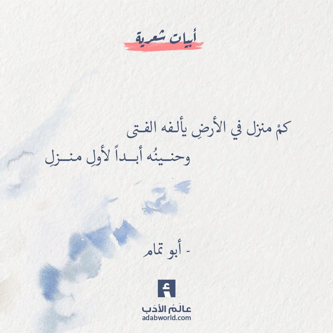 اجمل ما قيل في حب الوطن للشاعر أبو تمام عالم الأدب Words Quotes Spirit Quotes Quotes For Book Lovers