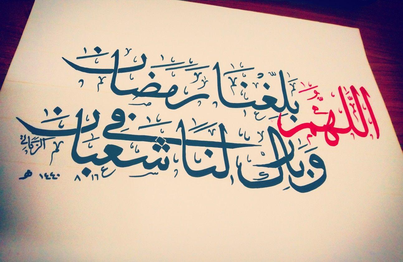 اللهم بلغنا رمضان و بارك لنا في شعبان By Islam Elzanati Calligraphy Tutorial Learn Calligraphy Islam Beliefs
