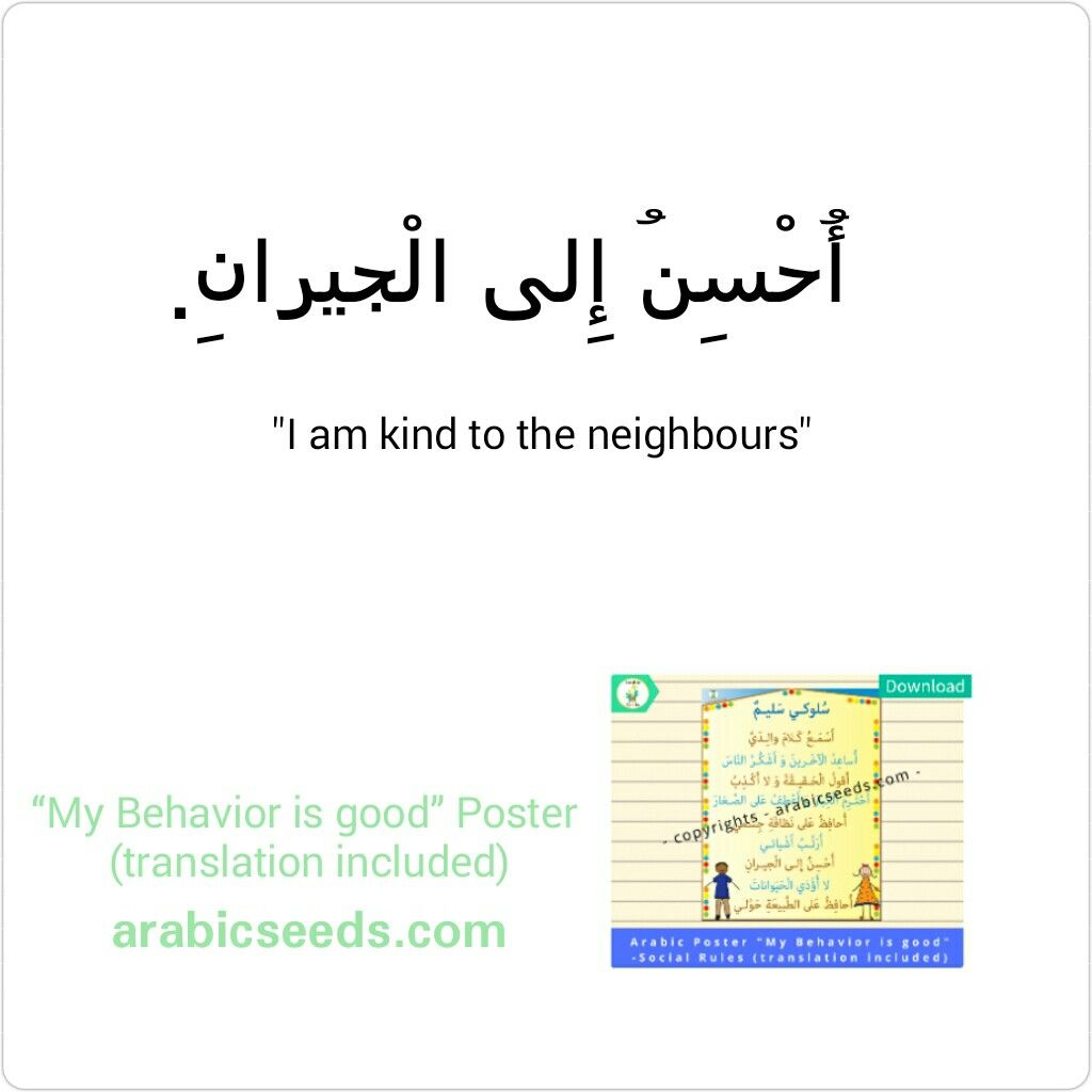 10 key arabic phrases about good behavior related to oneself 10 key arabic phrases about good behavior related to oneself others nature and animals idea display it and read it to kids add a reward system to kristyandbryce Gallery