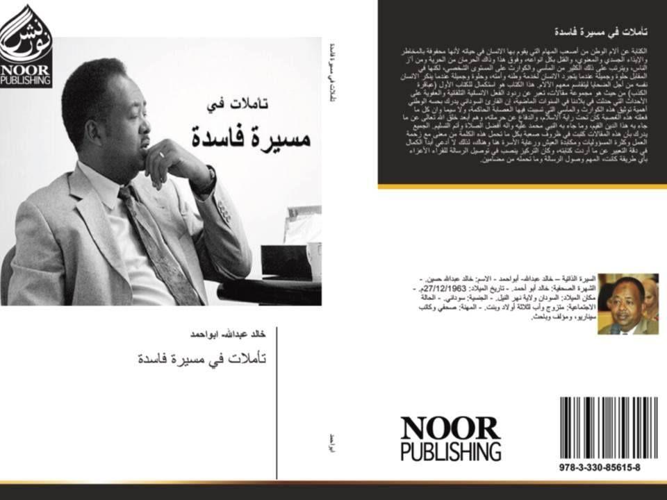 توثيق لبعض تجاوزات الحٌكم الاسلاموي في السودان الزميل الصحفي خالد ابواحمد يصدر كتابا جديدا بعنوان (تأملات في مسيرة فاسدة)