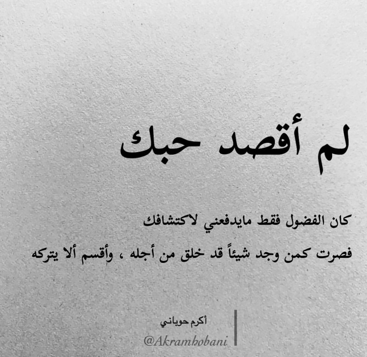 Pin By Mays Al Badri On انثئ Sympathy Quotes Words Quotes Talking Quotes