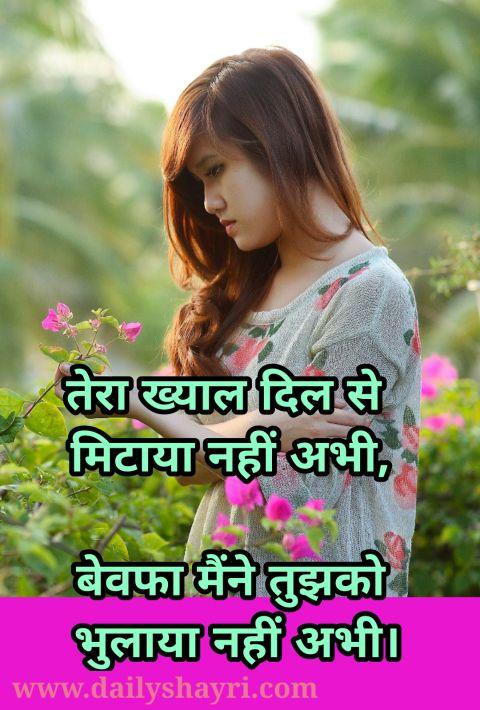 Bewafa Shayari in hindi for girlfriend - dailyshayri.com | Hindi shayari love, Love quotes in