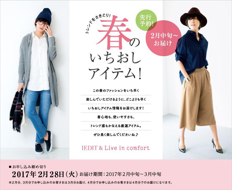 IEDIT \u0026 Live in comfort 春のいちおしアイテム!