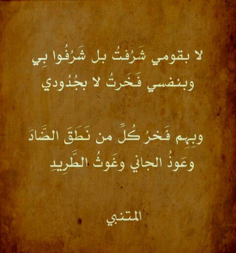 المتنبي Cool Words Arabic Quotes Pretty Words