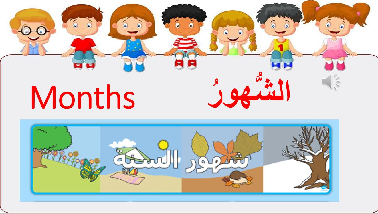 بوربوينت الشهور لغير الناطقين بها للصف الثاني مادة اللغة العربية Comics Peanuts Comics