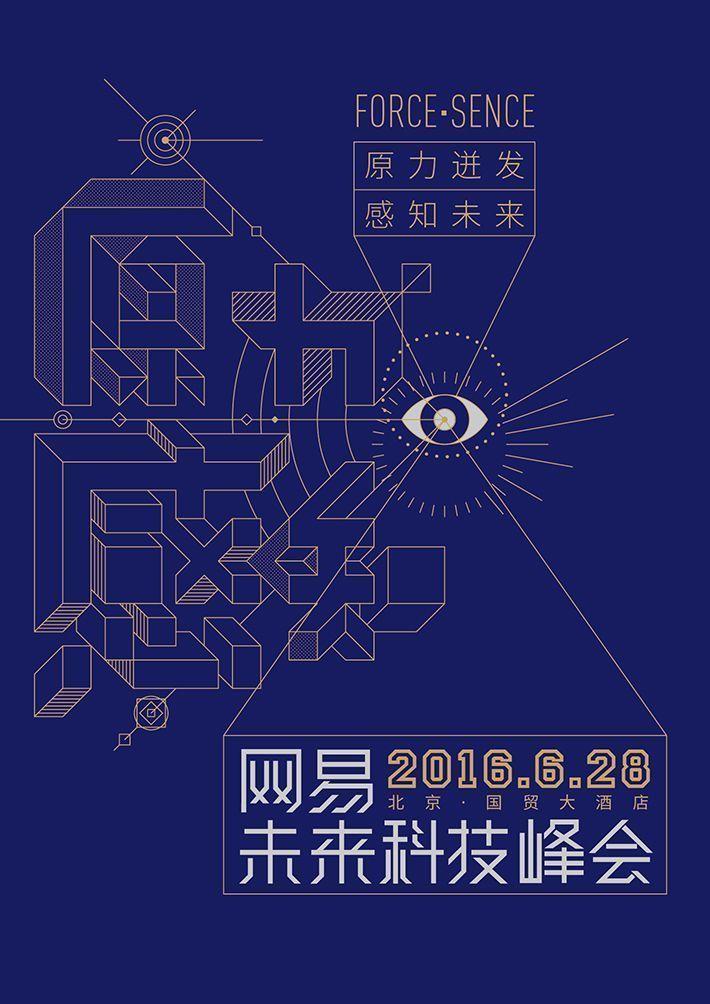 FORCE.SENCE Wahrnehmung auf Behance erzwingen   - Chinese Typography 文字造型 - #auf #Behance #Chinese #erzwingen #FORCESENCE #Typography #Wahrnehmung #文字造型 #chinesetypography FORCE.SENCE Wahrnehmung auf Behance erzwingen   - Chinese Typography 文字造型 - #auf #Behance #Chinese #erzwingen #FORCESENCE #Typography #Wahrnehmung #文字造型 #chinesetypography FORCE.SENCE Wahrnehmung auf Behance erzwingen   - Chinese Typography 文字造型 - #auf #Behance #Chinese #erzwingen #FORCE #chinesetypography