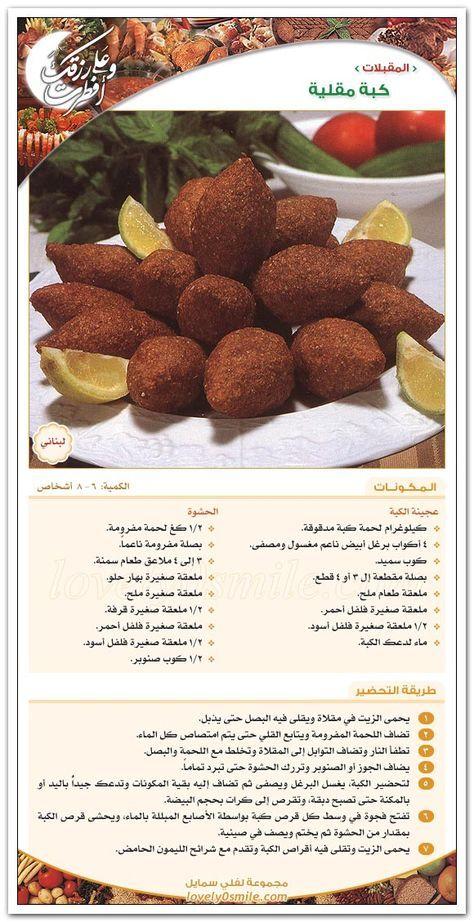 بطاقات وصفات اكلات رائعة سلسلة Tunisian Food Egyptian Food Arabic Food