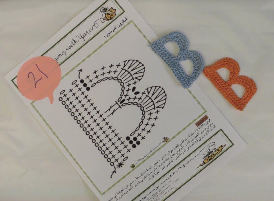 كروشيه حرف Crochet Letter B