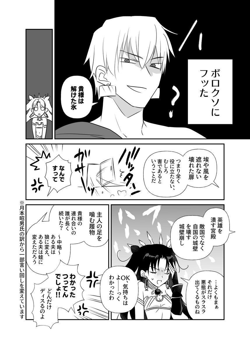 かそ I 紹興酒 Runningpiggg さんの漫画 506作目 ツイコミ 仮 漫画 ギャグ 漫画 ギルガメッシュ Fate