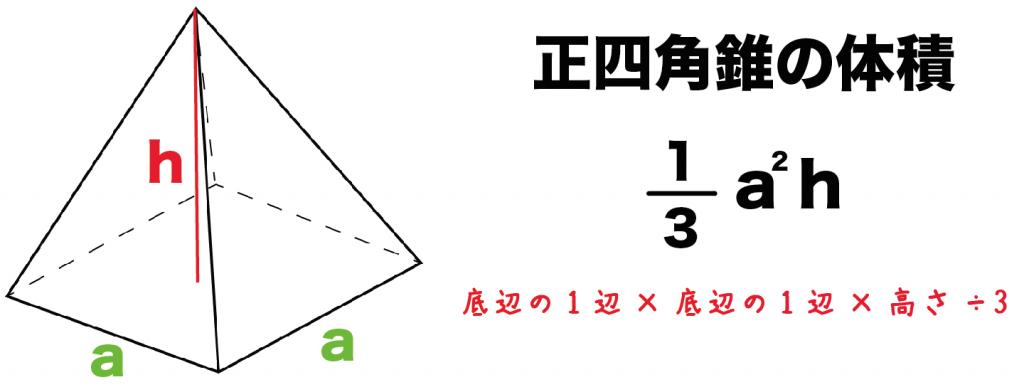 四 角錐 体積 の 求め 方 【計算公式】正四角錐の体積の求め方がわかる3ステップ