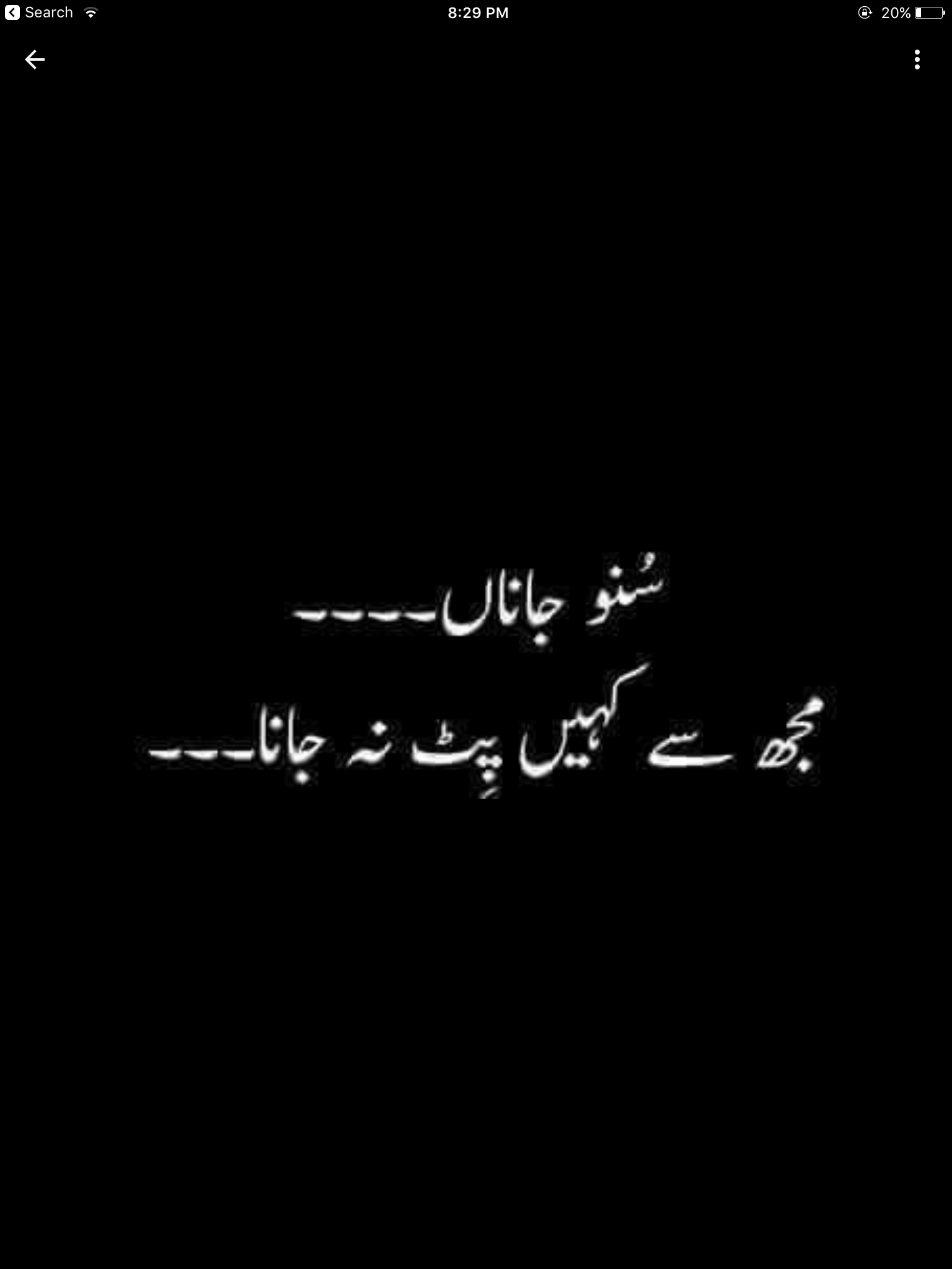 Hahahaha Nananana Pinterest Urdu Poetry Urdu Quotes And Poetry