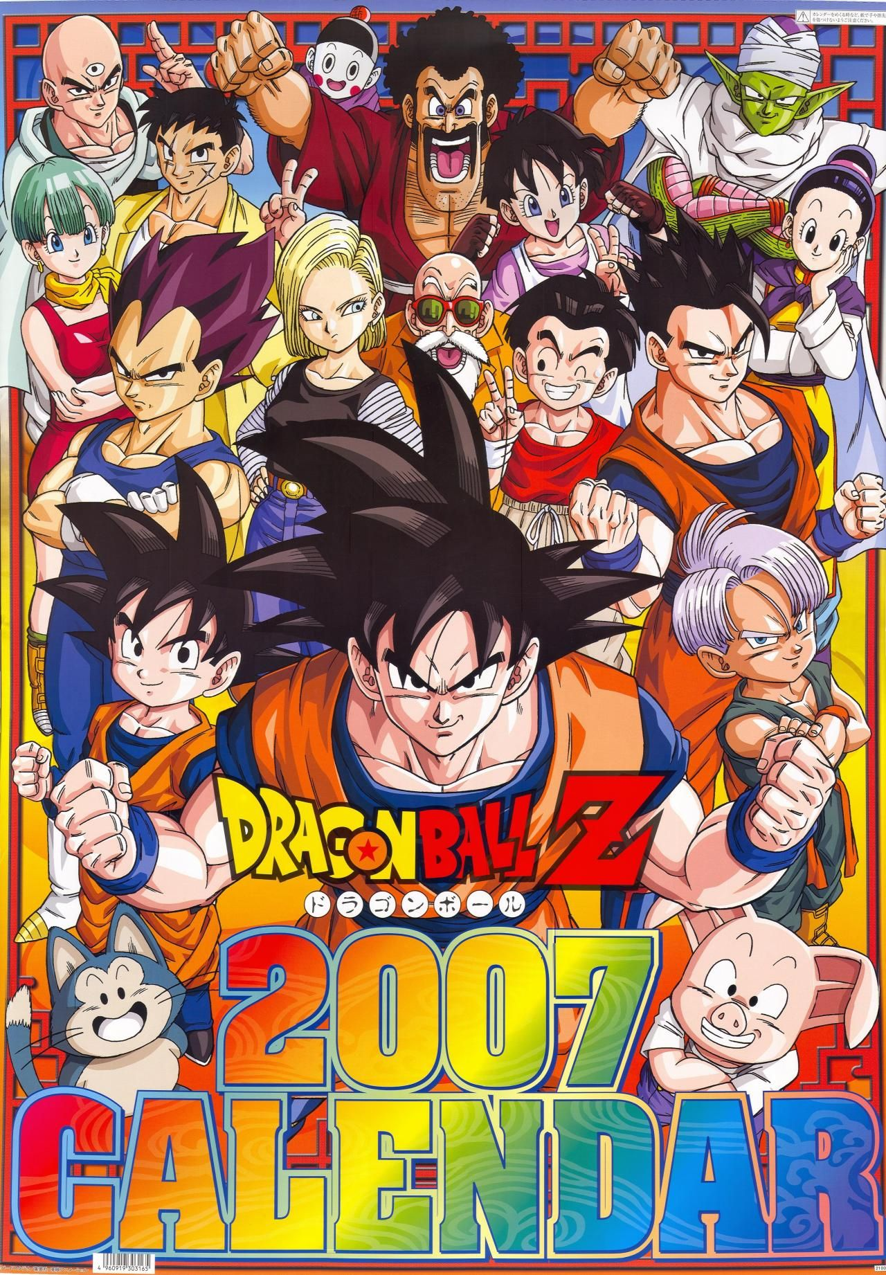 Dragon Ball Z Saga Majin Boo 163 Majin Boo Dragon Ball Z Saga De Majin Boo