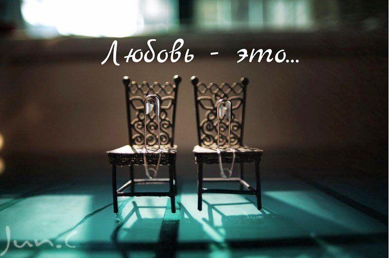 Lyubov Eto Ne Kogda Ya Zhit Bez Tebya Ne Mogu Eto Kogda Ya Mogu I Umeyu Horosho Zhit Bez Tebya Mogu Zhit S Drugimi Mogu Home Decor Decor Furniture