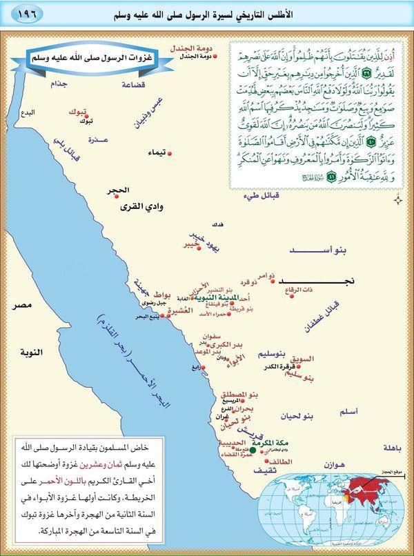 خريطة غزوات الرسول ﷺ مرتسم بياني للغزوات التاريخ الإسلامي Islam Facts Islamic Information Islamic Pictures