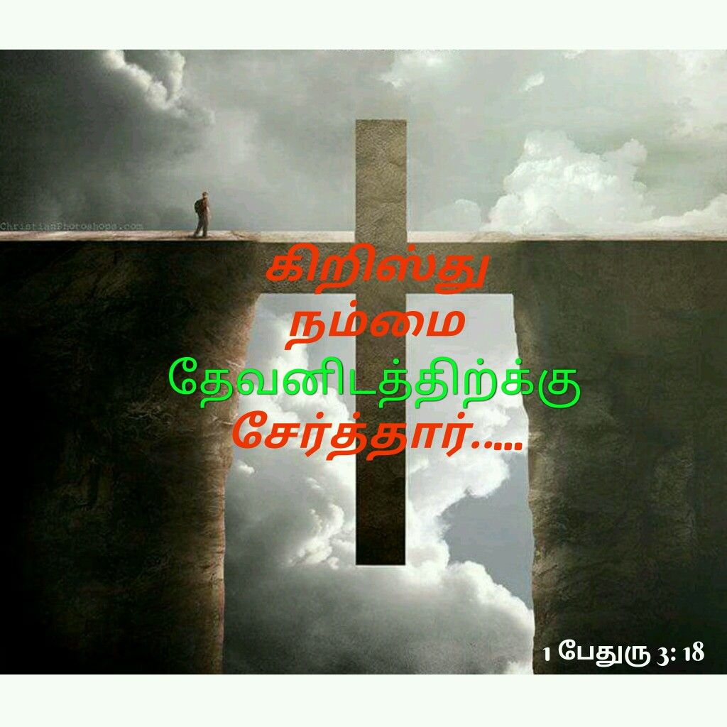 Pin by Tamil mani on Tamil Bible Verse Wallpapers Faith