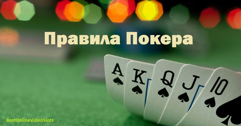Как выиграть в покер онлайн видео способы обыграть i казино