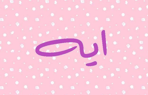 أسماء بنات تبدأ بحرف الألف ومعانيها Girl Names Symbols Letters